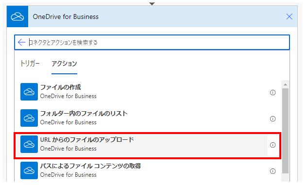 「アクション」より「URL からのファイルのアップロード」を選択