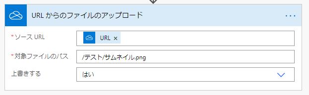 「URLからのファイルのアップロード」アクションでファイルの内容を保存