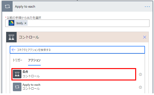 「Apply to each」の中で「コントロール」より「条件」を選択