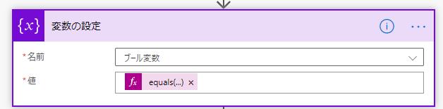 equals関数の利用例