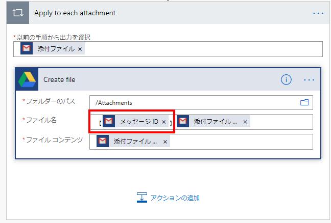 ファイル名の先頭に動的なコンテンツの「メッセージID」(メールにユニークに振られる番号)を設定