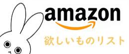 Amazon欲しいものリスト