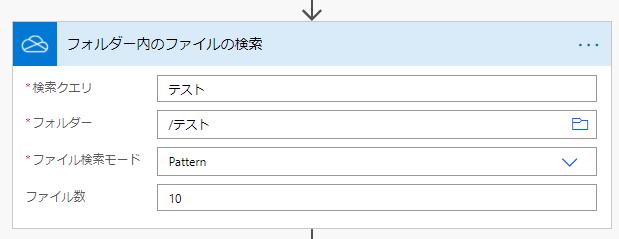 「フォルダー内のファイルの検索」ステップ
