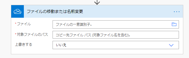 「パスを使用したファイルのコピー」ステップ