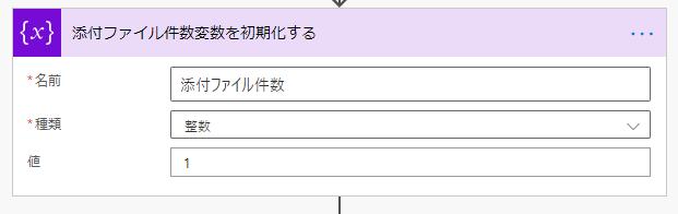 「添付ファイル件数変数を初期化する」の設定