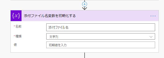 「添付ファイル名変数を初期化する」の設定