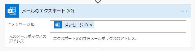 「メールのエクスポート」ステップ