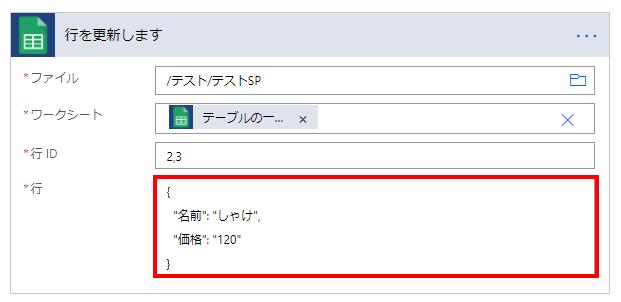 JSONでの更新内容指定例