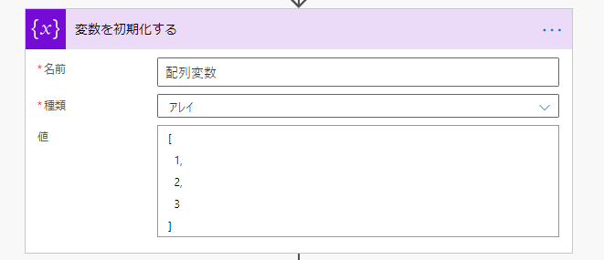 配列変数を初期化