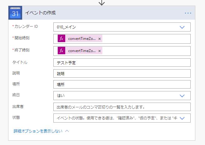 「イベントの作成」ステップにオプション設定