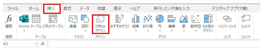 Excelのメニューの「挿入」より「Officeアドイン」を選択