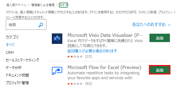 ストア」より「Microsof Flow for Excel(Preview)」の「追加」を選択