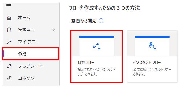 PowerAutomateの画面の「作成」より「自動フロー」を選択