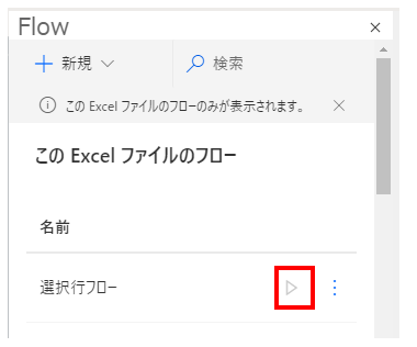 実行可能なフローの一覧が表示されるので実行するフローの実行ボタンをクリック