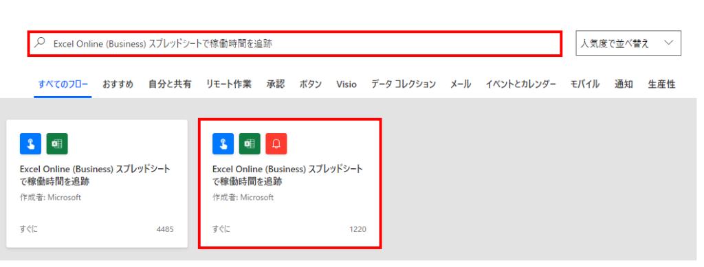 次にPower Automateの画面の「テンプレート」から「Excel Online (Business) スプレッドシートで稼働時間を追跡」を選択