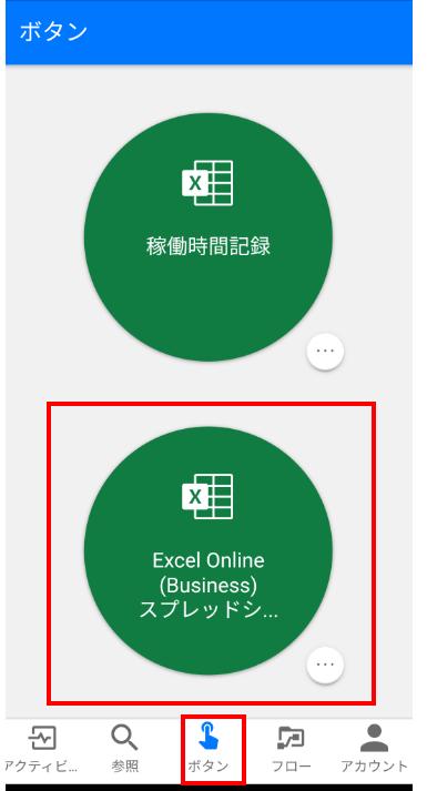 「Excel Online (Business) スプレッドシートで稼働時間を追跡」をタップ