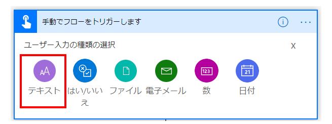 「ユーザー入力の種類の選択」で「テキスト」を選択