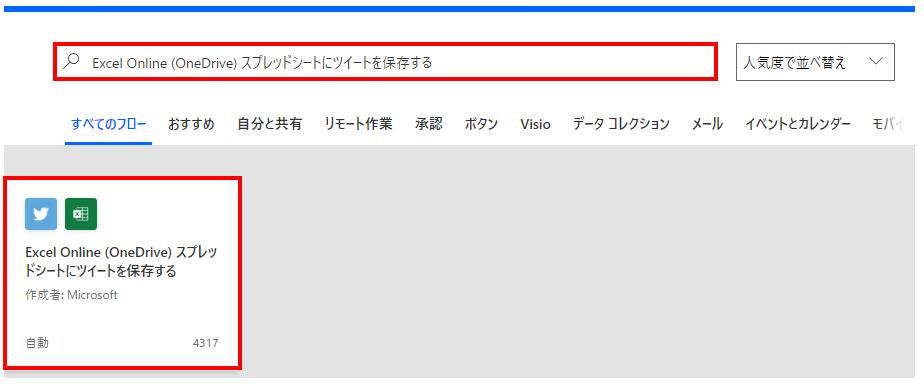 Power Automateの画面の「テンプレート」から「Excel Online (OneDrive) スプレッドシートにツイートを保存する」を選択