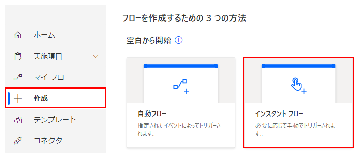 PowerAutomateの画面の「作成」より「インスタントフロー」を選択