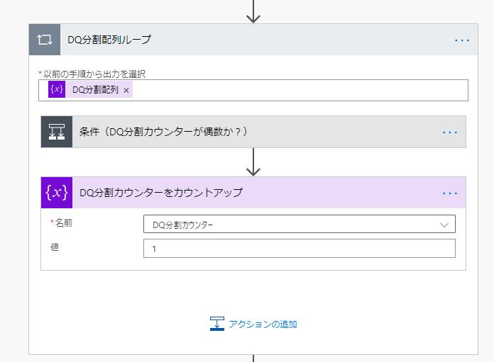 「取り込み後CSV配列CSV配列を初期化」の次に「Apply to each」を設置し、ステップ名は「DQ分割配列ループ」とする