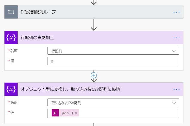 「DQ分割配列ループ」に二つのアクションを設置