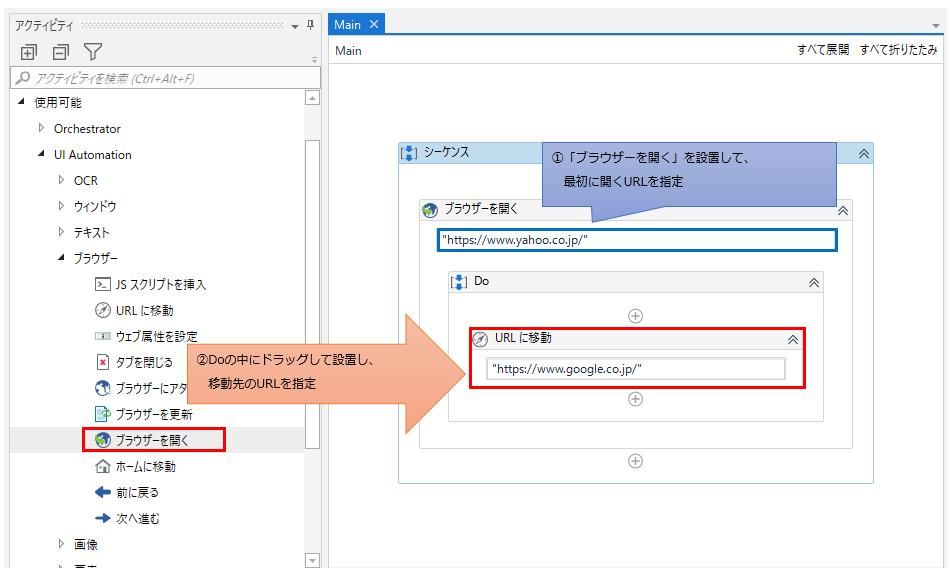「ブラウザーを開く」を設置し、読み込むURLを指定。そして「ブラウザーを開く」の中に「URLに移動」を設置し、移動先のURLを指定。