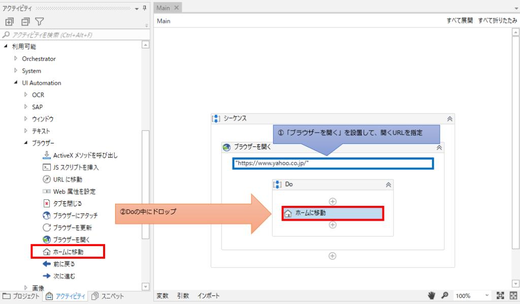 「ブラウザーを開く」を設置して、開くURLを指定。「ブラウザーを開く」のDoの中に「ホームに移動」を設置。