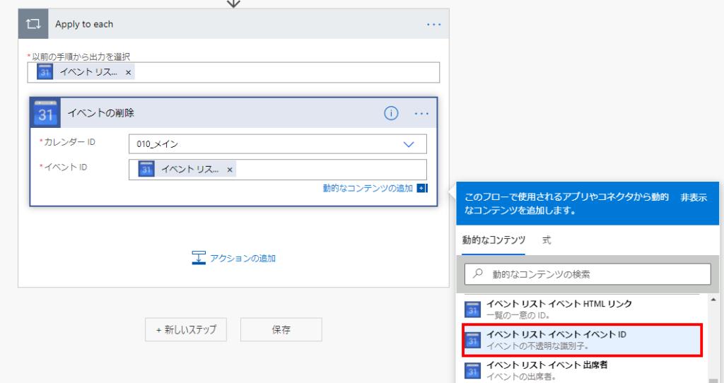 「イベントの削除」ステップにオプションを設定