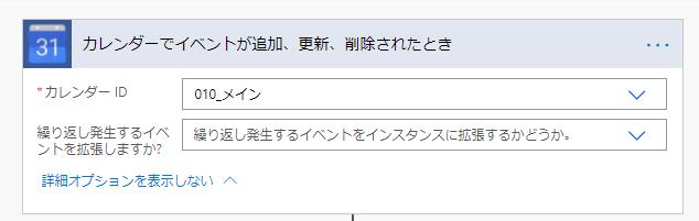 「カレンダーでイベントが追加、更新、削除されたとき」の詳細オプションをクリックしてフローを起動する条件を指定
