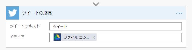 「ツイートの投稿」ステップにオプションを設定