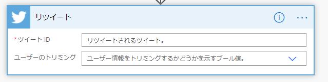 「リツイート」ステップが追加されるのでオプションを設定