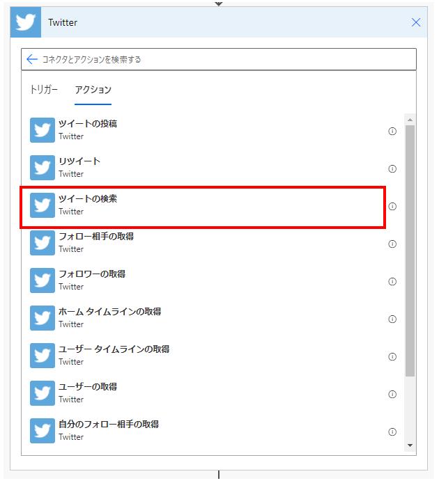 「アクション」より「ツイートの検索」を選択