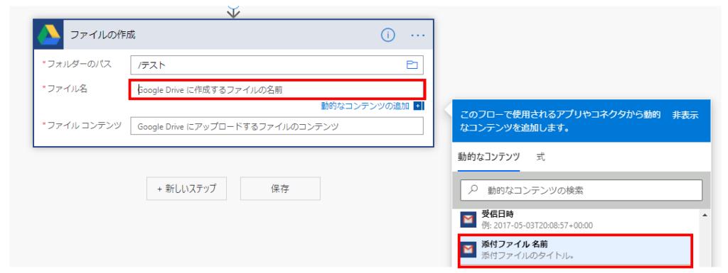 「ファイル名」に動的なコンテンツの「添付ファイルの名前」を指定