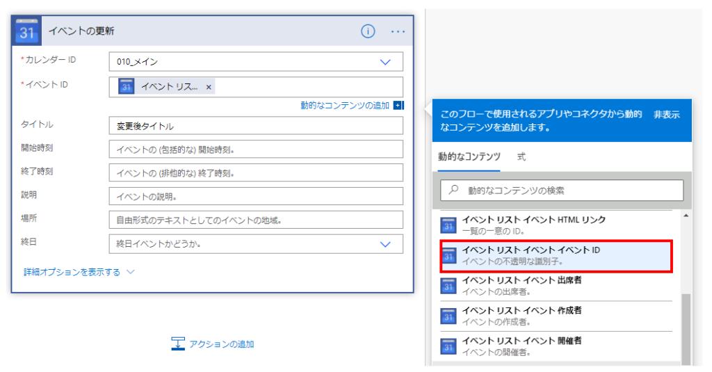 「イベントの更新」ステップ