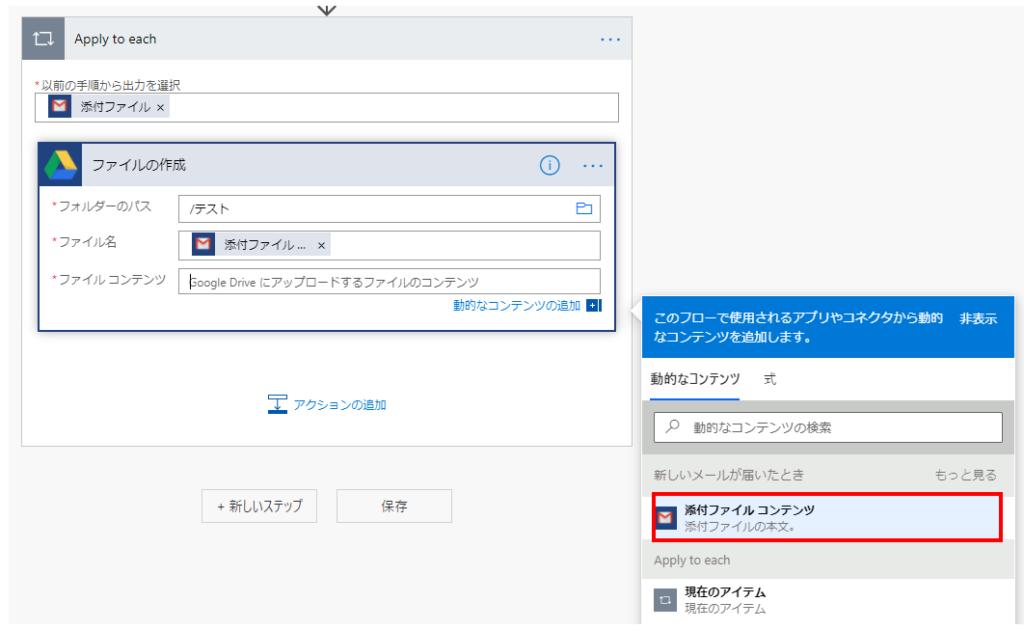 「ファイル コンテンツ」に「添付ファイル コンテンツ」を指定