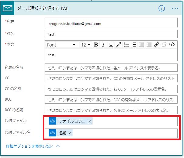 添付ファイルに動的なコンテンツの「ファイル コンテンツ」、添付ファイル名に固定名が動的なコンテンツの「名前」を指定