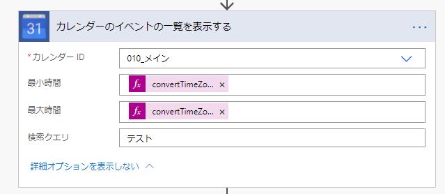 「カレンダーのイベントの一覧を表示する」ステップのオプションに削除条件の指定