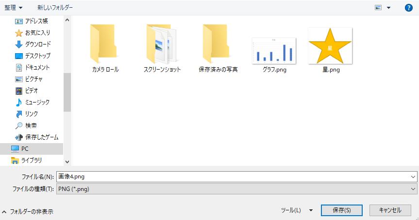 ファイル保存ダイアログが表示されるので保存先、ファイル名、ファイルの種類を選択して保存
