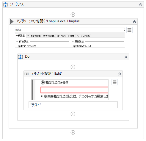 「アプリケーションを開く」の「Do」の中に指定する例