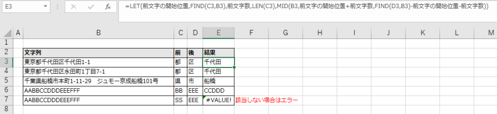 LET関数の利用例(重複のみ)