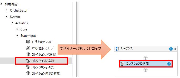 「コレクションに追加」をデザイナーパネルの中にドロップ
