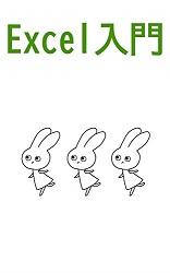 Excel入門 Kindle版