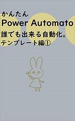 かんたんPower Automate 誰でも出来る自動化 テンプレート編① Kindle版