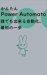 かんたんPower Automate 誰でも出来る自動化 最初の一歩 Kindle版