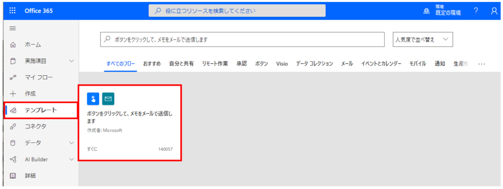 Power Automateの画面の「テンプレート」から「ボタンをクリックして、メモをメールで送信します」を選択