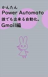 かんたんPower Automate 誰でも出来る自動化。Gmail編 Kindle版