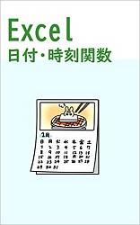 Excel 日付・時刻関数 Kindle版