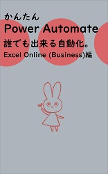 かんたんPower Automate 誰でも出来る自動化。Excel Online (Business)編 Kindle版