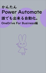 かんたんPower Automate 誰でも出来る自動化。OneDrive For Busines編 Kindle版