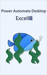Power Automate Desktop Excel編 Kindle版